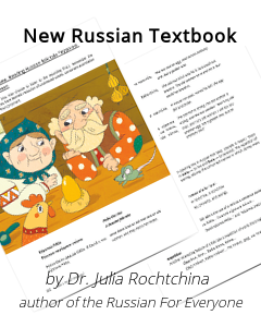 Vocabulary Practice Spelling Russian 48